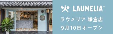 ラウメリア 鎌倉店