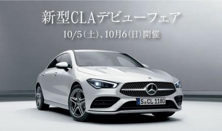 「新型CLAデビューフェア」10月5日(土)、6日(日)開催