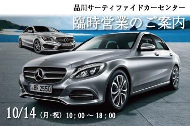 【お知らせ】品川サーティファイドカーセンター(認定中古車)臨時営業について