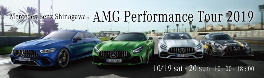 AMG Performance Tour 2019 開催のお知らせ