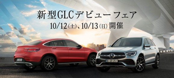 「新型GLCデビューフェア」10月12日(土)、13日(日)開催