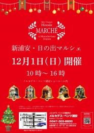 12月1日(日)「第4回 新浦安・日の出マルシェ」を開催いたします