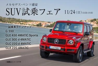 11月24日(日)、メルセデス・ベンツ浦安「SUV試乗フェア」開催