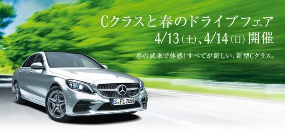 4/13(土)・14(日)「Cクラスと春のドライブフェア」開催