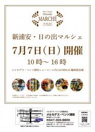 7月7日(日)第2回新浦安・日の出マルシェを開催いたします
