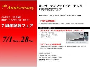 蒲田サーティファイドカーセンター7周年記念フェア開催