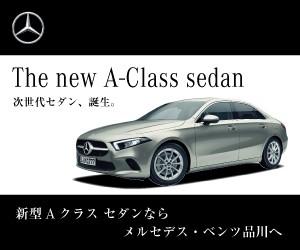【展示予定】品川ショールームにて新型 Aクラスセダンを展示予定