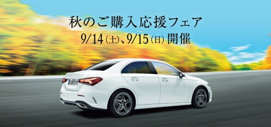 「メルセデス 秋のご購入応援フェア」9/14(土)、15(日)開催