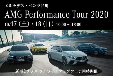 AMGパフォーマンスツアー2020開催 17日(土)・18日(日) 10:00~18:00