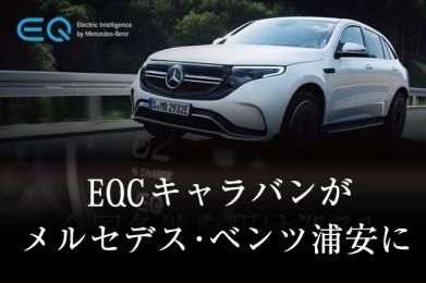 【EQC キャラバン】メルセデスの電気自動車で新次元のドライビング体験を堪能!