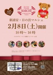 2月8日(土)「第5回 新浦安・日の出マルシェ」を開催いたします