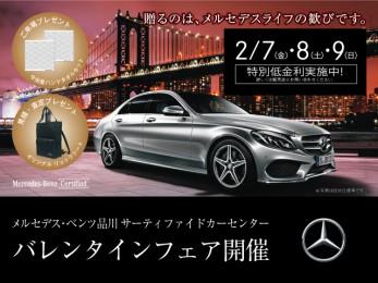 【品川】メルセデス・ベンツ認定中古車 バレンタインフェア開催!