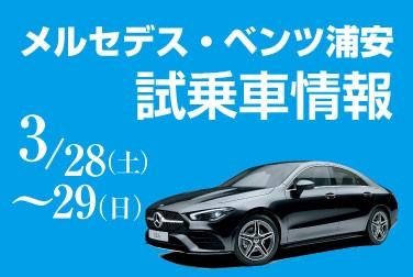【試乗車情報】3月28日(土)・29日(日)メルセデス・ベンツ浦安