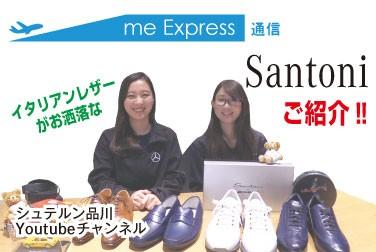 【シュテルン品川YouTubeチャンネル】今回はMercedes me Tokyo HANEDAのme Express通信第3回目です!