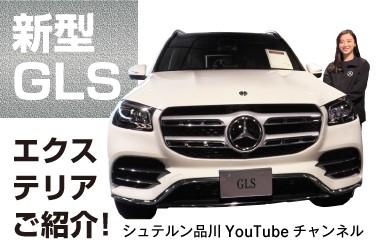 【シュテルン品川YouTubeチャンネル】今回は新型GLSのエクステリアのご紹介です!