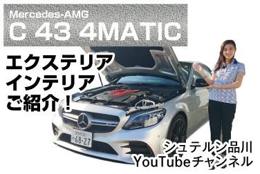 【シュテルン品川YouTubeチャンネル】熟成のCクラス、シックでハイパフォーマンスなC 43 4MATICに注目です!!