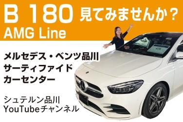 【シュテルン品川YouTubeチャンネル】B 180 AMG Line見てみませんか!?