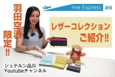 【シュテルン品川YouTubeチャンネル】羽田空港限定レザーコレクションのご紹介