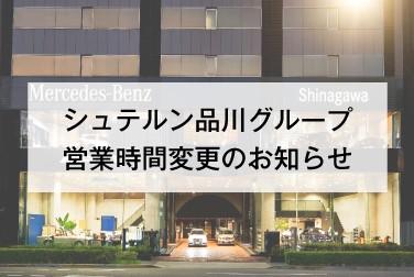 【お知らせ】弊社グループ各店舗の営業時間変更について