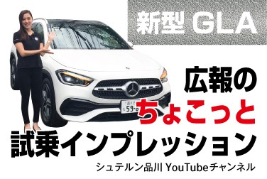 新型GLAデビューフェアに合わせて「ちょこっと試乗インプレッション」をお届け!【シュテルン品川YouTubeチャンネル】