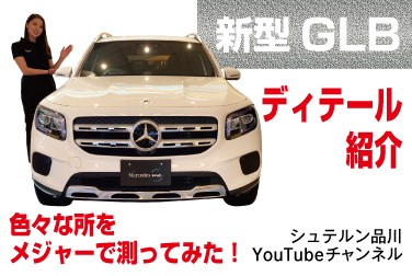 新型GLBディテール紹介!【シュテルン品川YouTubeチャンネル】