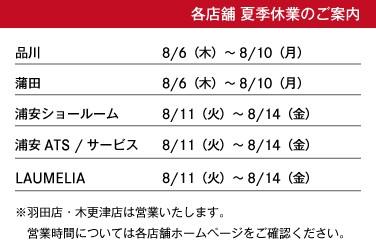 【シュテルン品川グループ】夏季休業のご案内