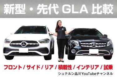 【GLA】新型・先代GLA比較【シュテルン品川YouTube】