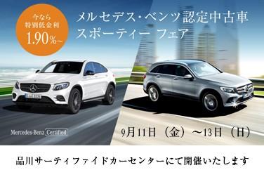 9月11日(金)~13日(日)認定中古車スポーティー フェア開催(品川サーティファイドカーセンター)