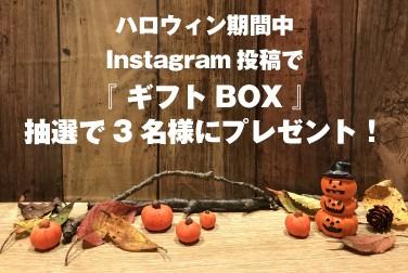 Instagram投稿で『 ギフトBOX 』を抽選で3名様にプレゼント!