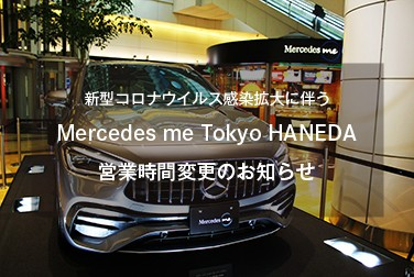 Mercedes me Tokyo HANEDA 営業時間変更のお知らせ