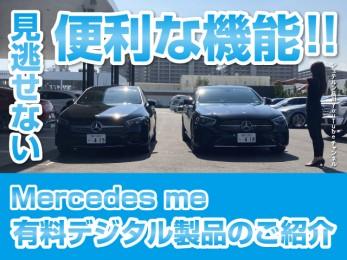 見逃せない!便利な機能‼Mercedes me 有料デジタル製品のご紹介【シュテルン品川YouTubeチャンネル】
