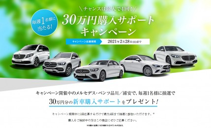 新車ご購入のチャンス!30万円購入サポートキャンペーン開催