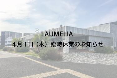 LAUMELIA 4月1日(木)臨時休業のお知らせ