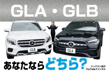 あなたならどちら?GLA・GLB比較 シュテルン品川YouTubeチャンネル