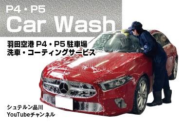 羽田空港で洗車!?お出かけの間に愛車をピカピカに【シュテルン品川YouTubeチャンネル】