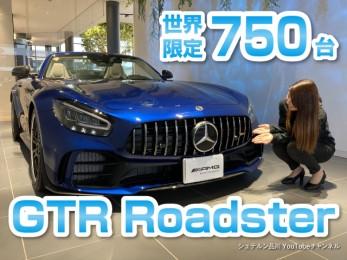 【全世界限定750台!】メルセデスAMG GTR ロードスター Mercedes-AMG GTR Roadster【シュテルン品川YouTubeチャンネル】