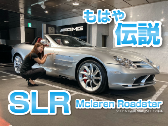 【もはや伝説】メルセデス・ベンツ SLR McLaren Roadster シュテルン品川YouTubeチャンネル