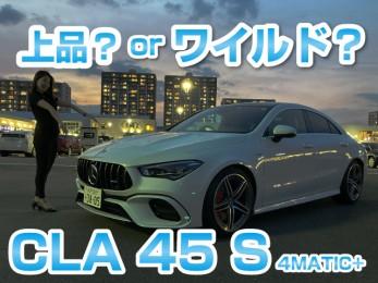 上品?or ワイルド? CLA 45 S 4MATIC+【シュテルン品川YouTubeチャンネル】