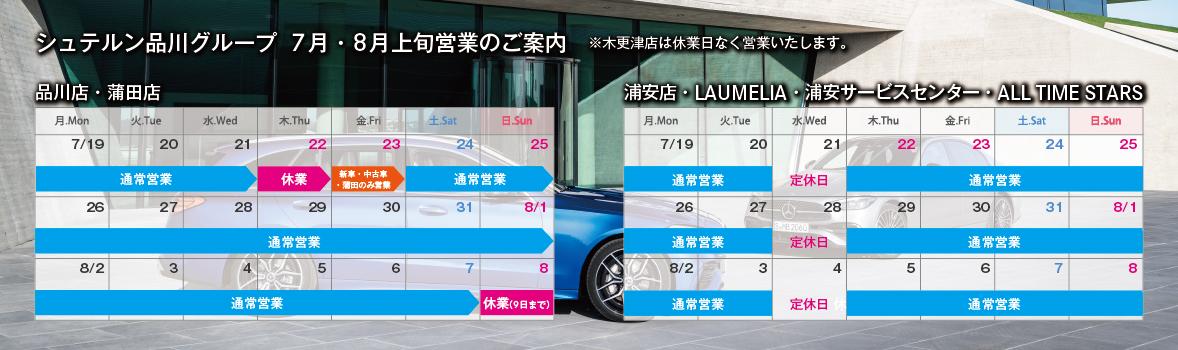 【シュテルン品川グループ】7月・8月の休業日ご案内